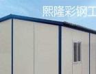 悦捷彩钢板 钢结构有限公司
