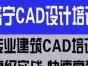 济宁cad建筑设计制图