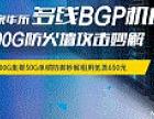 BGP高防服务器就到宿迁蒲公英网络
