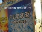 小规模办厂、汽车防冻液生产设备