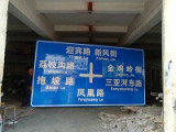 组合标志牌 交通标志牌 交通指示牌 标识牌价格