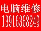浦东三林地区上门维修电脑和网络 公司局域网 公司IT外包