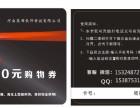 河南英邦科技专业印刷话费充值卡话费促销卡