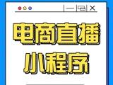 杭州微信小程序开发-电商直播带货小程序-提供源代码独立服务器