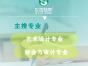 深圳世图教育成人学历培训中心