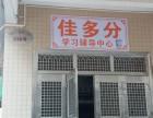 人民广场北门佳多分英语角学习辅导中心