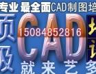 CAD、PS、3D培训、 室内、家具、平面设计培训