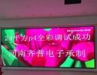 LED租赁屏led广告屏P3p4led走字屏电子屏