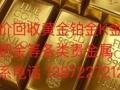 全市高价回收黄金铂金K金钻石