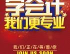 北京会计培训机构推荐