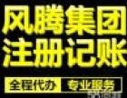 南京玄武区注册公司,代理记账,提供注册地址,价格优惠,效率高