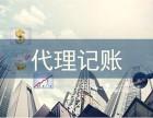 天津武清区快速免费代办公司注册,提供注册地址,代理记账
