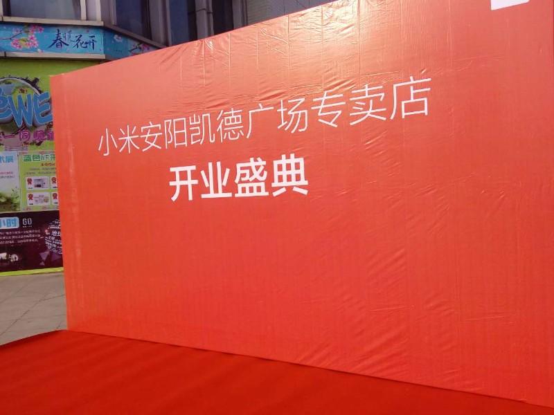鹤壁创意庆典承接:晚会策划 发布会 答谢会 订货会策划