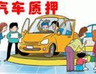 仙桃汽車抵押貸款終于找到哪里可以正規辦理呢