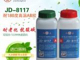 珠海AB胶耐高温JD-8117耐200度高温透明AB胶厂家