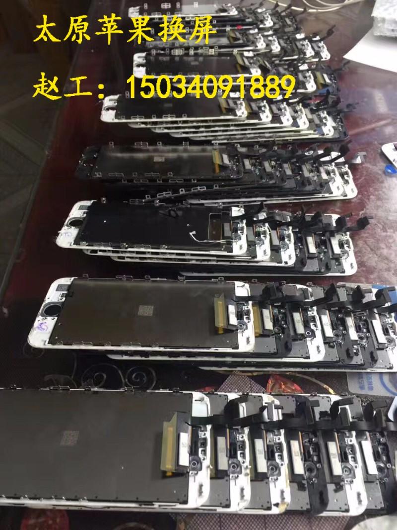 太原苹果iphone6换屏屏碎换外屏