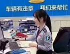 中山专业处理违章 代缴罚款 代办中山车辆违章