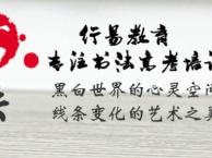 2019年书法高考集训营现在接受报名集训前学费全免