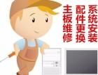 广州前进电脑维修-台式机,笔记本,一体机平板维修