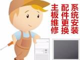 廣州前進電腦維修-臺式機,筆記本,一體機平板維修