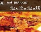 酒吧式烧烤烤鱼加盟 海鲜大咖加盟主题餐厅加盟