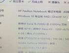 出惠普15.3寸笔记本电脑i5配置杨洋同款