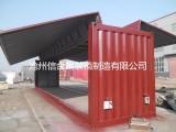 定制飞翼集装箱,液压飞翼集装箱首选沧州信合,规格可定制