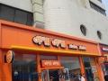 呷哺呷哺是如何开店的 呷哺呷哺加盟店开店选址原则