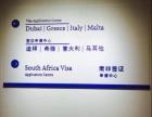 上海代办各国签证 办理签证流程 代办留学签证