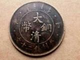 大清铜币在重庆渝中哪里有鉴定出手的地方?