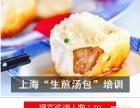 上海生煎包培训 生煎包技术哪里好 普陀区小吃培训