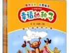 衢州畅销图书批发儿童绘本中小学课外读物社科文学书籍批发市场