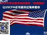 深圳哪里有aicpa考證培訓