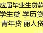 广州身份证贷 工资卡贷 车贷 DAI款房 全款房