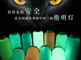 庆弘夜光线厂家告诉你如何巧用夜光线让你的产品别具一格欢迎给建