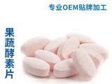 果蔬酵素片 山东济宁恒康生物