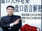 大师老姜新视频教程U盘合集 全新内容.高清视频