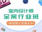 上海CAD培训课 平面户型