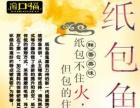 重庆纸包鱼培训-巫溪纸上烤鱼加盟-实体店培训