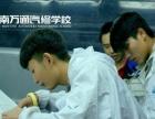 云南万通汽修学校是专业的汽修学校吗