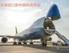 德国机械空运到大陆或香港,国内一般贸易清关