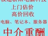 求购深圳地区公司工厂电脑