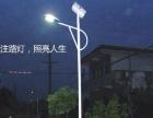 徐州沛县丰县太阳能路灯
