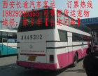 西安到济南客车大巴 汽车时刻表18829299355/诚实守