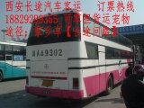 西安到北京汽车直达