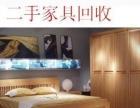 高价回收二手家具家电.床、沙发,衣柜,桌椅