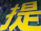 亚克力发光字 郑州今是亚克力发光字制作公司