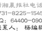 潇湘晨报广告部