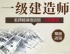 重庆哪家的二级建造师培训学校可以代报名?