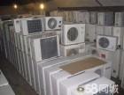 慈溪市回收二手空调,慈溪旧空调回收回收中央空调